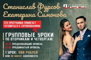 Групповые уроки со Станиславом Фурсовым и Екатериной Симоновой. 19:30 Продолжающий уровень. 21:00 Продвинутый уровень