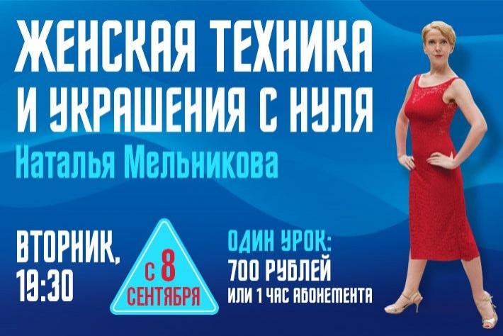 С 8 сентября! Женская техника и украшения с нуля с Натальей Мельниковой по вторникам в 19:30 в Планетанго