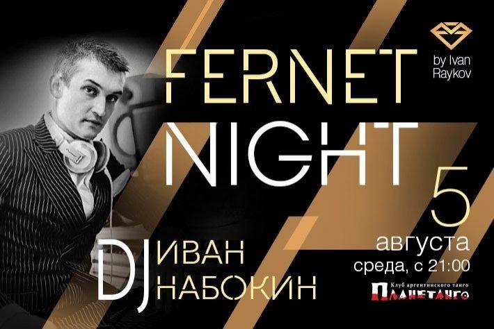 Милонга FERNET NIGHT! DJ Иван Набокин!