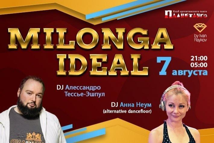 Милонга IDEAL DJ Алессандро Тессье-Эшпул & Анна Неум ( альтернативный танцпол)