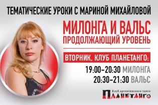 Милонга в 19:00 и Вальс в 20:30 по вторникам с Мариной Михайловой в Планетанго