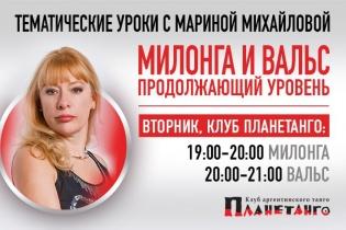 Милонга в 19:00 и Вальс в 20:00 по вторникам с Мариной Михайловой в Планетанго