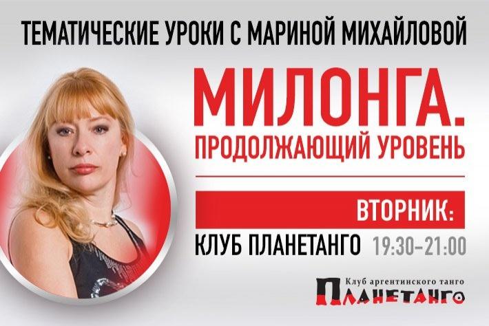Уроки по милонге для продолжающего уровня с Мариной Михайловой по вторникам в 19:30 в Планетанго