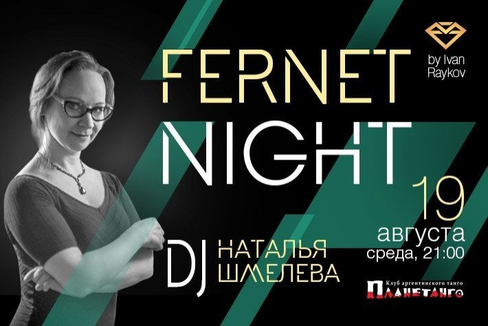 Милонга FERNET NIGHT! DJ Наталья Шмелева!