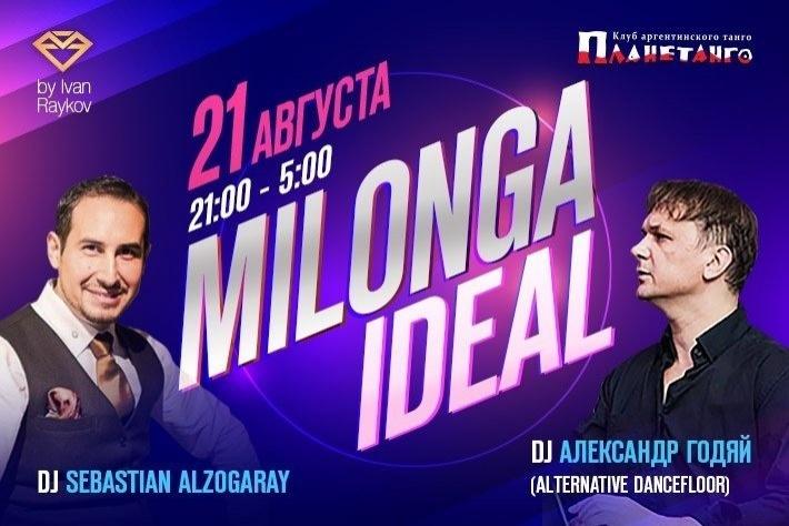Милонга IDEAL! DJs SEBASTIAN ALZOGARAY & АЛЕКСАНДР ГОДЯЙ