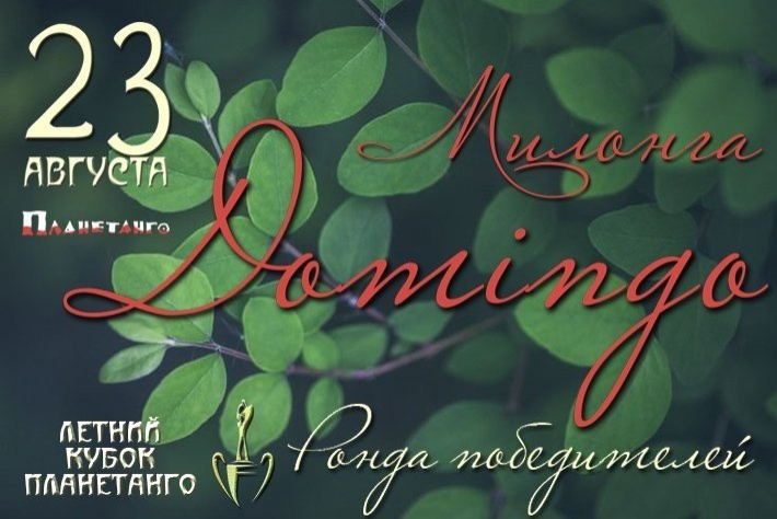 Дневная Милонга Domingo! DJ Александр Болотов!