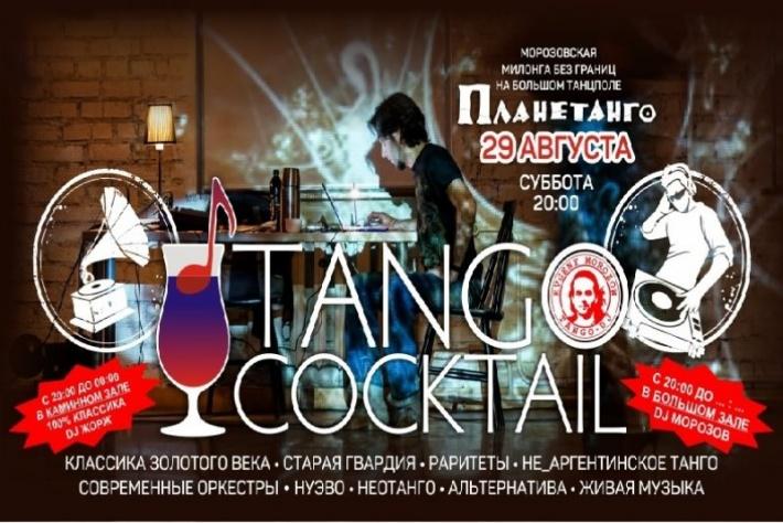Tango Cocktail с Евгением Морозовым ( Большой зал) и  Жоржем Озерским (Каминный зал)