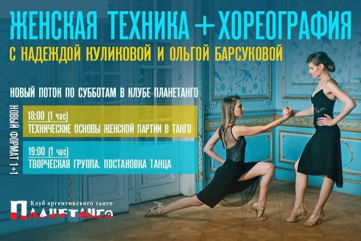 Новый поток! Женская техника + хореография с Надеждой Куликовой и Ольгой Барсуковой по субботам в Планетанго