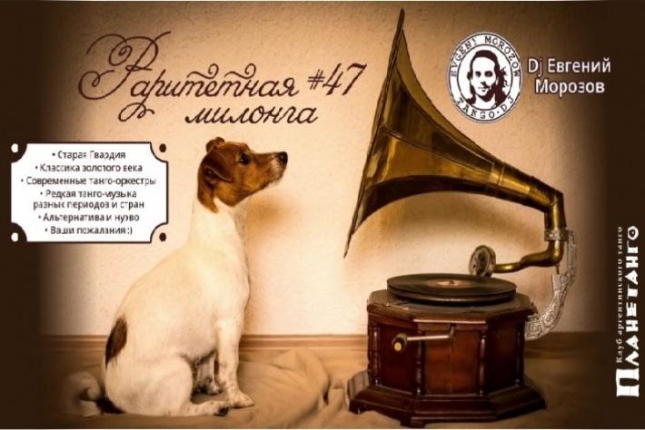 Раритетная милонга # 47 DJ Евгений Морозов!