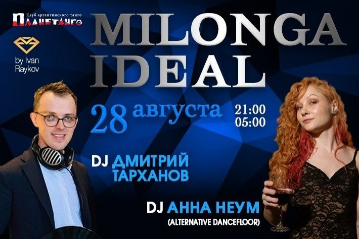 Милонга IDEAL! DJ Дмитрий Тарханов & Анна Неум ( альтернативный танцпол)