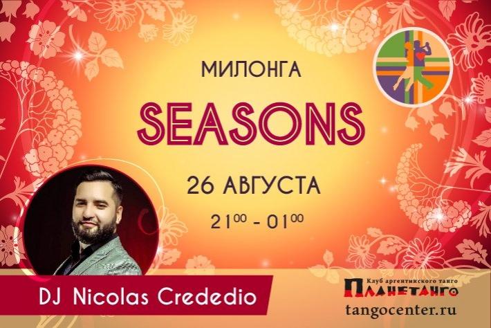 Милонга SEASONS! DJ Nicolas Crededio!