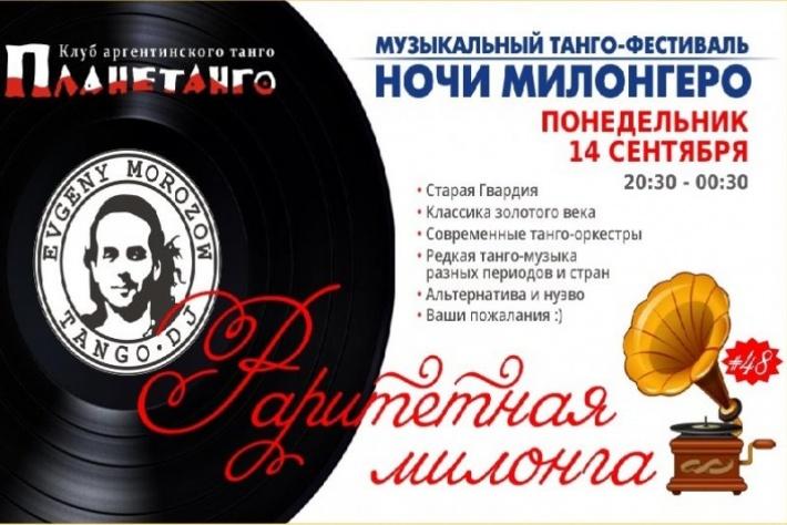 Раритетная милонга # 48 DJ Евгений Морозов!