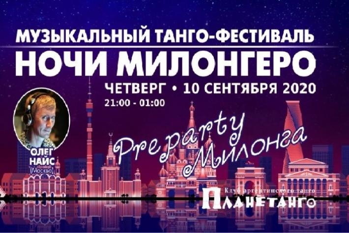 Preparty милонга фестиваля Ночи милонгера
