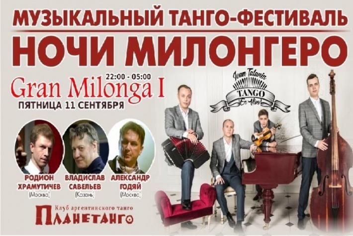 Gran Milonga I музыкального танго - фестиваля Ночи милонгеро