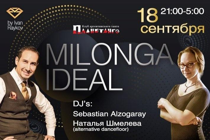 МИЛОНГА IDEAL DJ Sebastian Alzogaray & Наталья Шмелева!