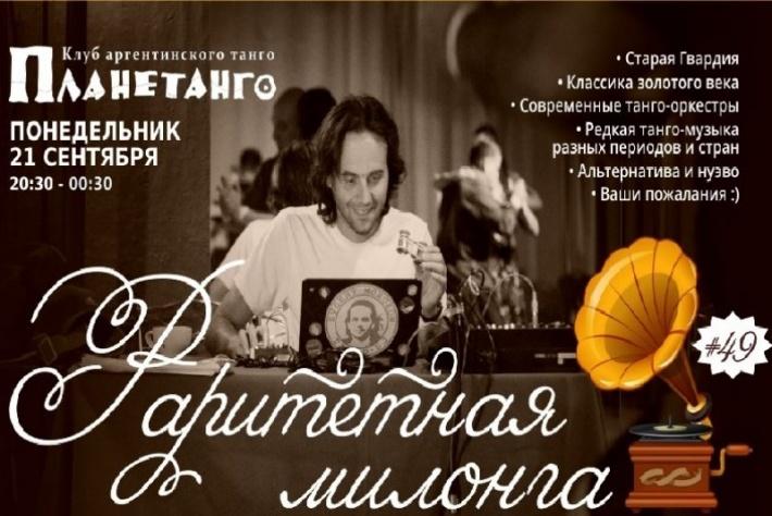 Раритетная милонга # 49 DJ Евгений Морозов!