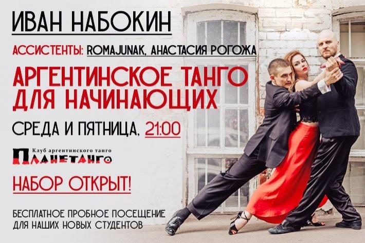 Новая начинающая группа с Иваном Набокиным и ассистентами Roma Junak и Анастасией Рогожа! Среда и пятница, 21:00, Планетанго