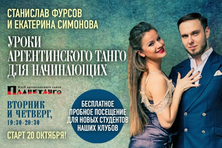 Аргентинское танго для начинающих со Станиславом Фурсовым и Екатериной Симоновой! Новая группа в Планетанго по вторникам и четвергам в 19:30