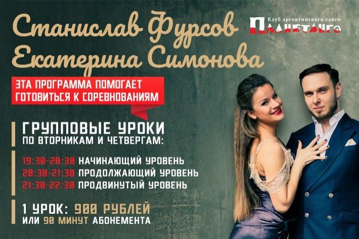 Групповые уроки трех уровней со Станиславом Фурсовым и Екатериной Симоновой по вторникам и четвергам в Планетанго