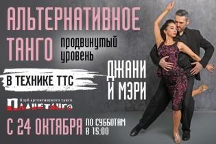 С 24 октября! Альтернативное танго для продвинутого уровня с Джани и Мэри по субботам в Планетанго!