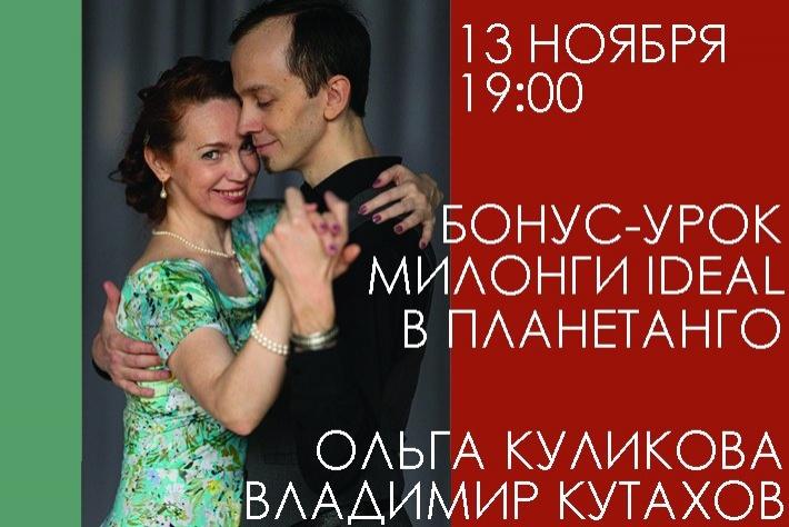Бонус-урок милонги IDEAL от Ольги Куликовой и Владимира Кутахова 13 ноября в 19:00