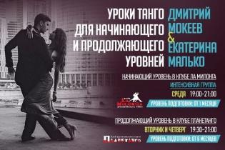 Уроки танго продолжающего уровня с Дмитрием Мокеевым и Екатериной Малько. Вторник и четверг в 19:30, клуб Планетанго