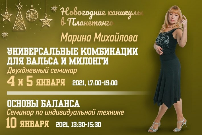 Двухдневный интенсивный семинар Марины Михайловой