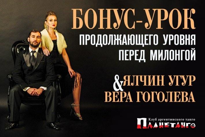 Бонус-урок продолжающего уровня от Ялчина Угура и Веры Гоголевой 8 января в 19:00 перед милонгой A Bailar! в Планетанго