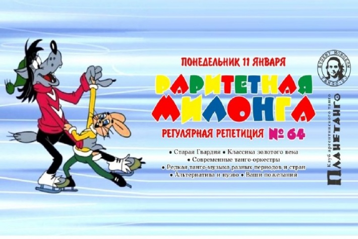 Раритетная милонга №64 ★ Dj Евгений Морозов