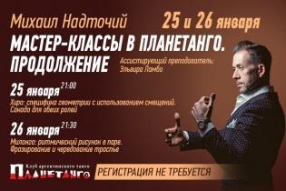 Дополнительные мастер-классы для пар с Михаилом Надточим и Эльвирой Ламбо в Планетанго 25 и 26 января!