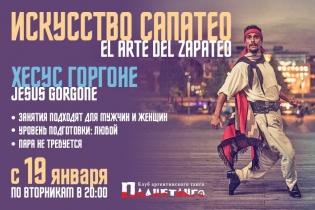 Искусство сапатео с Хесусом Горгоне / El arte del zapateo con Jesus Gorgone