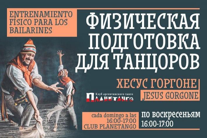 Физическая подготовка для танцоров. Регулярный класс для всех уровней с Хесусом Горгоне по воскресеньям в 16:00 в Планетанго