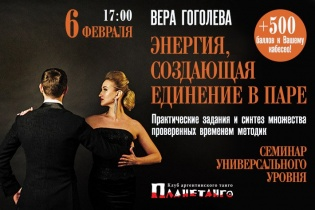 Энергия, создающая единение в паре. Семинар с Верой Гоголевой 6 февраля в 17:00 в Планетанго