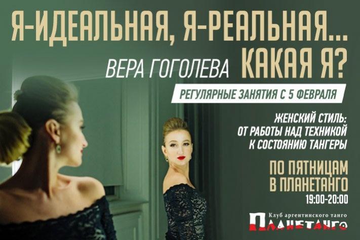 Новая регулярная программа для девушек с Верой Гоголевой по пятницам в Планетанго.