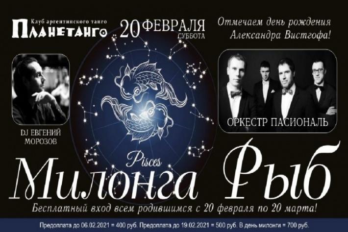 Милонга Рыб в Планетанго DJ Евгений Морозов