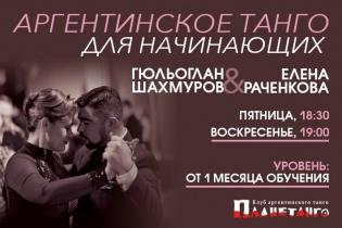 Уроки танго для начинающих с ГюльОгланом Шахмуровым и Еленой Раченковой по пятницам и воскресеньям в Планетанго