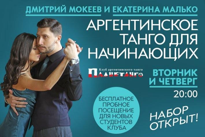 Новая начинающая группа по аргентинскому танго с Дмитрием Мокеевым и Екатериной Малько в клубе Планетанго по вторникам и четвергам