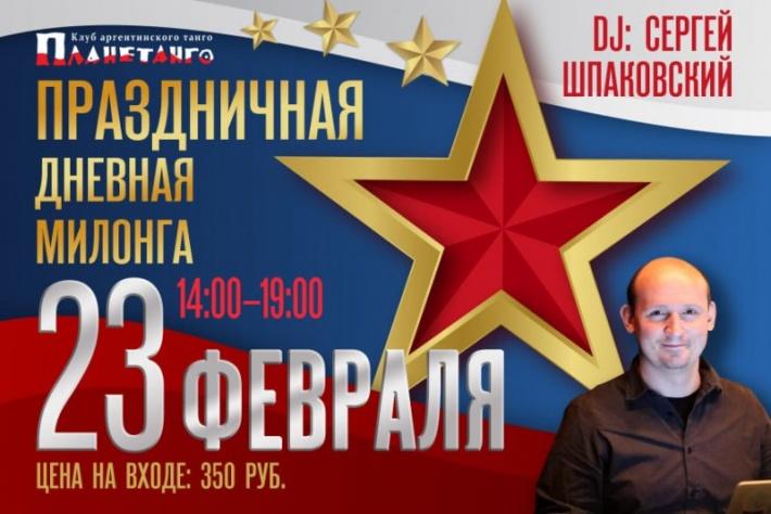 Праздничная дневная милонга 23 февраля DJ Сергей Шпаковский