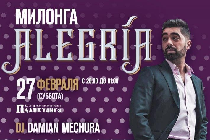 Милонга ALEGRÍA DJ Damian Mechura Всё в горох!