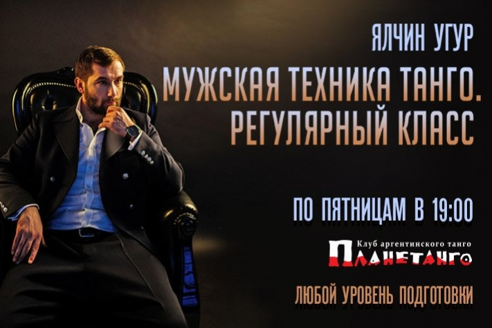 Мужская техника танго с Ялчином Угуром по пятницам в Планетанго!