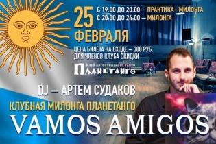 VAMOS AMIGOS DJ Артем Судаков!