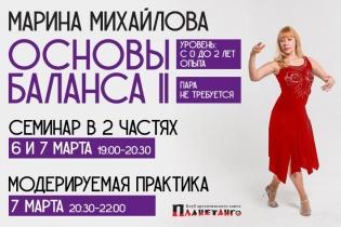 Основы баланса II. Двухдневный семинар + модерируемая практика с Мариной Михайловой 6 и 7 марта в Планетанго