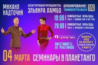 Новые семинары по компактным кольгадам с Михаилом Надточим и Эльвирой Ламбо 4 марта в Планетанго!