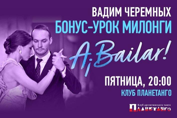 Бонус-урок с Вадимом Черемных 16 апреля перед милонгой A Bailar! в 20:00 в Планетанго