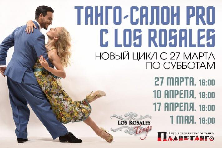 Танго-салон PRO с с Хуаном Мануэлем Росалес и Лизой Росалес. Новый цикл уроков для PROдвинутого уровня 27 марта, 10 апреля, 17 апреля и 1 мая в Планетанго!