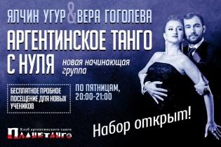 Новая группа по аргентинскому танго для начинающих с Ялчином Угуром и Верой Гоголевой в клубе Планетанго по пятницам в 20:00