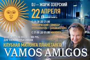 VAMOS AMIGOS by Gleb Gurman!DJ Жорж Озерский