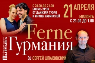 FERNE Гурмания by Gleb Gurman DJ Сергей Шпаковский!