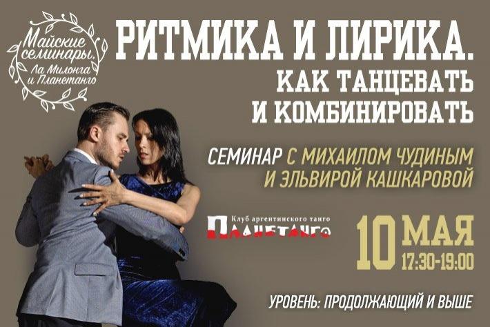 10 мая, 17:30, Планетанго. Семинар с Михаилом Чудиным и Эльвирой Кашкаровой: Ритмика и лирика. Как танцевать и комбинировать