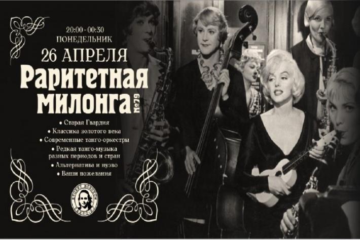 Раритетная милонга №79 ★ Dj Евгений Морозов